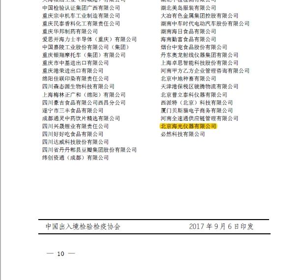 中国出入境检验检疫协会文件