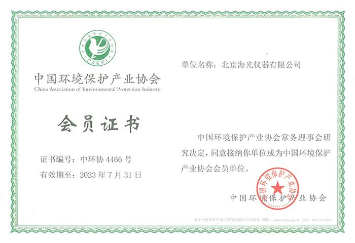 环保产业协会会员证件