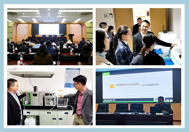 原子荧光技术会议